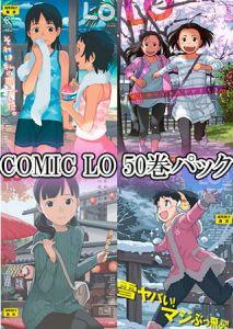 COMIC LO 50巻パック [出版:茜新社]  (BJ303977)