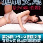 強制交尾【息子の嫁に性裁を】 [設楽玲(著)]  (BJ305111)