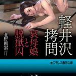 軽井沢拷問【哀母娘と脱獄囚】 [北野剛雲(著)]  (BJ305115)
