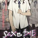 SEX or DIE~セックスしますか-それとも死にますか?~(03) [エクスプロージョン(著)]  (BJ305724)