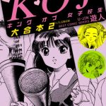 K・O・Jキングオブ女子校生 大合本2 [遊人(著)]  (BJ306969)