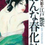 ケン月影の 江戸艶歌 おんな春化粧 [ケン月影(著)]  (BJ307376)