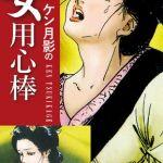 ケン月影の 女用心棒 [ケン月影(著)]  (BJ307377)