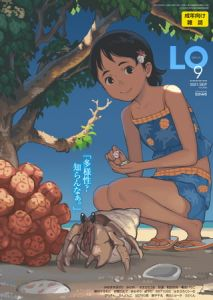 COMIC LO 2021年9月号 [出版:茜新社]  (BJ310041)