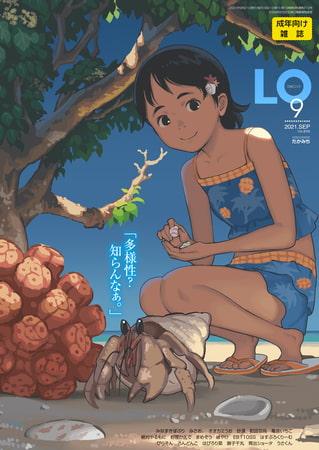 COMIC LO 2021年9月号の表紙