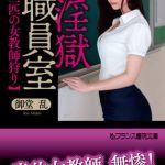 淫獄職員室【二匹の女教師狩り】 [御堂乱(著)]  (BJ315593)
