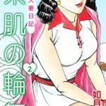 桃色人妻日記 素肌の輪舞2 [如月次郎(著)]  (BJ317100)