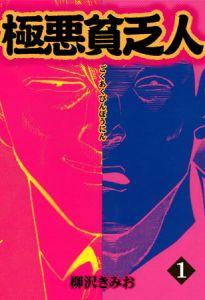 極悪貧乏人 愛蔵版(1) [柳沢きみお(著)]  (BJ317163)