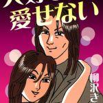 大好き愛せない 愛蔵版(3) [柳沢きみお(著)]  (BJ317184)