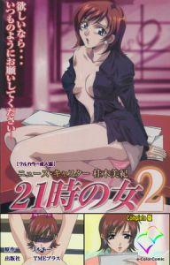 21時の女 2 Complete版【フルカラー成人版】 [ミルキー(著)]  (BJ287276)