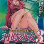 21時の女 3 上巻【フルカラー成人版】 [ミルキー(著)]  (BJ305673)