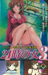 21時の女 3 下巻【フルカラー成人版】 [ミルキー(著)]  (BJ305674)