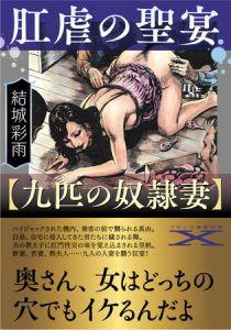 肛虐の聖宴【九匹の奴隷妻】 [結城彩雨(著)]  (BJ319588)