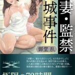 人妻・監禁籠城事件 [御堂乱(著)]  (BJ319589)