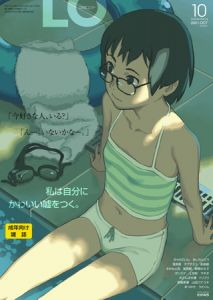 COMIC LO 2021年10月号 [出版:茜新社]  (BJ322509)