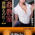 痴姦教室【私、教師なのに…】 [御前零士(著)]  (BJ322534)