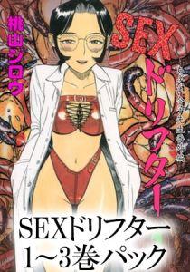 SEXドリフター 1~3巻パック [桃山ジロウ(著)]  (BJ323237)