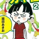 ガキ雀 2 [堀田あきお(著)]  (BJ362815)