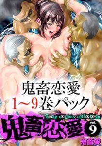 鬼畜恋愛 1~9巻パック [出版:グループ・ゼロ]  (BJ354371)