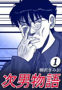 【期間限定 無料お試し版】次男物語1 [柳沢きみお(著)]  (BJ381441)