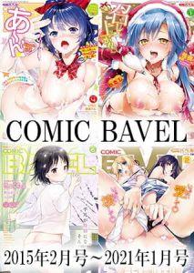 【セット売り】COMIC BAVEL 2015年2月号~COMIC BAVEL 2021年1月号セット【全巻パック】 [出版:文苑堂]  (BJ399333)