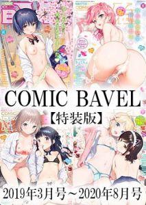 【セット売り】COMIC BAVEL 2019年3月号【特装版】~COMIC BAVEL 2020年8月号【特装版】セット [出版:文苑堂]  (BJ399334)